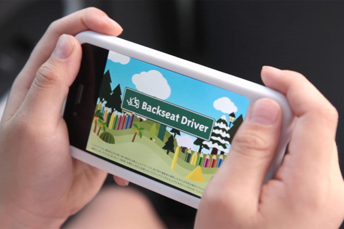 Backseat Driver is ToyToyota's GPS-based game for iPhone (Image: ToyToyota)