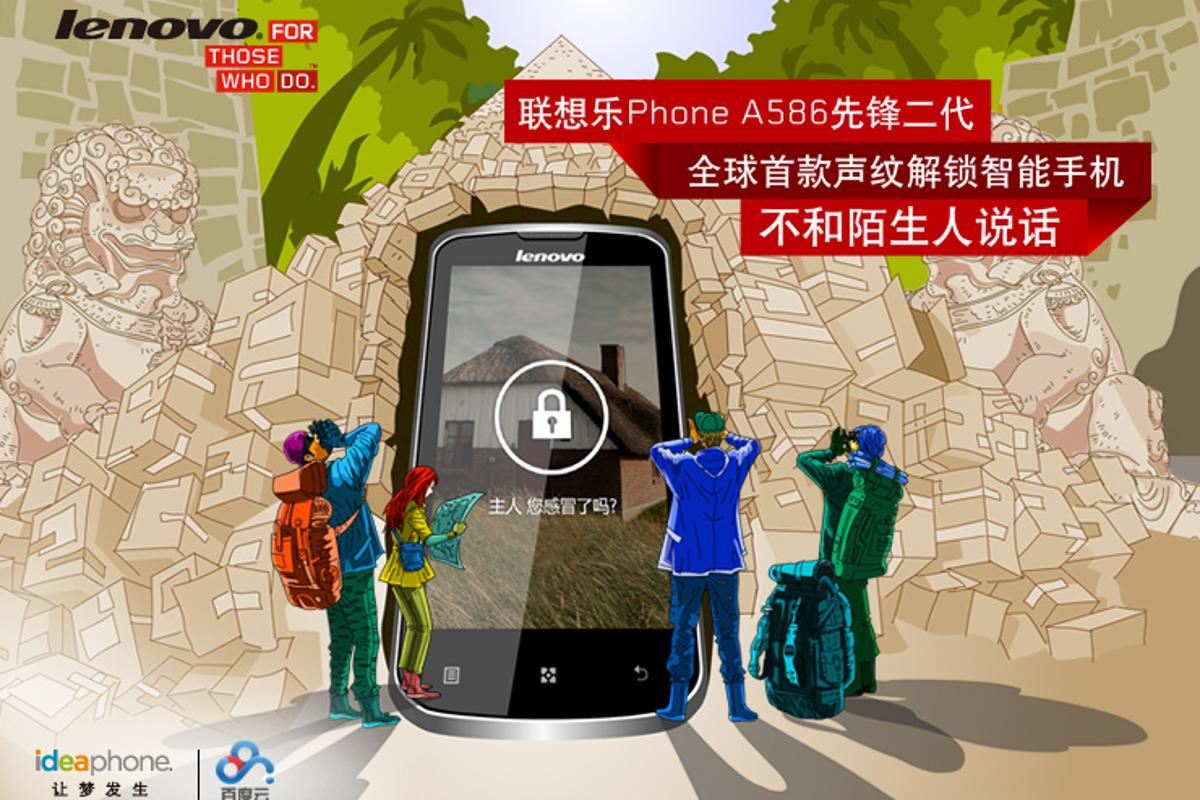 The Lenovo Ideaphone A586 debuts new Speaker Verification technology developed by Baidu and A*STAR (Phone not to scale)