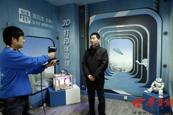 Visitors to the 3D Printing Pavilion could be scanned, and later take home a personalized souvenir (Photo: Hinews.cn)