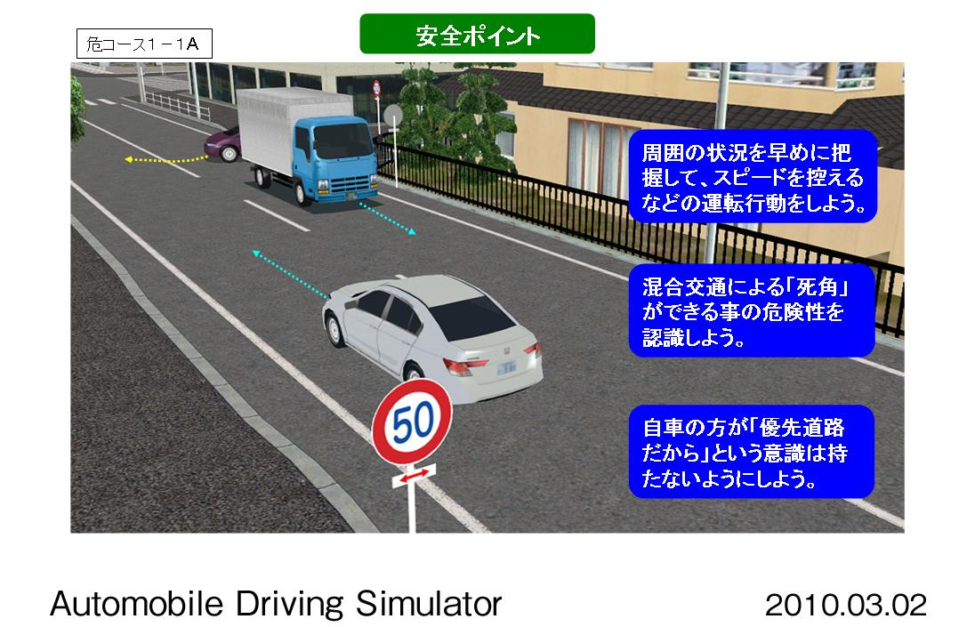 The new simulator comes complete with easy-to-understand graphics (in English, too)