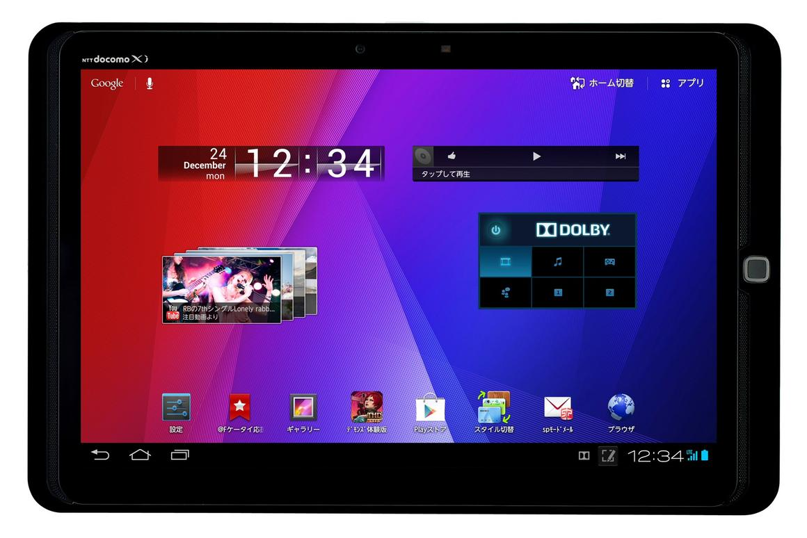 Fujitsu has released the new flagship ARROWS Tab F-05E 10.1-inch, 1920 x 1200 resolution tablet