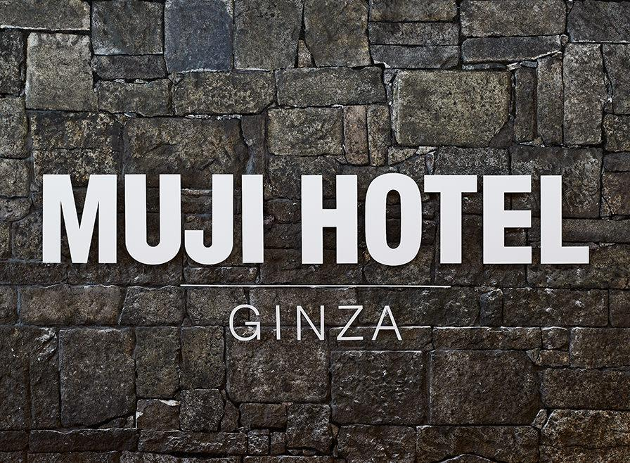 Japanese home and lifestyle brand Muji, has recently opened its third hotel located in the center of Ginza