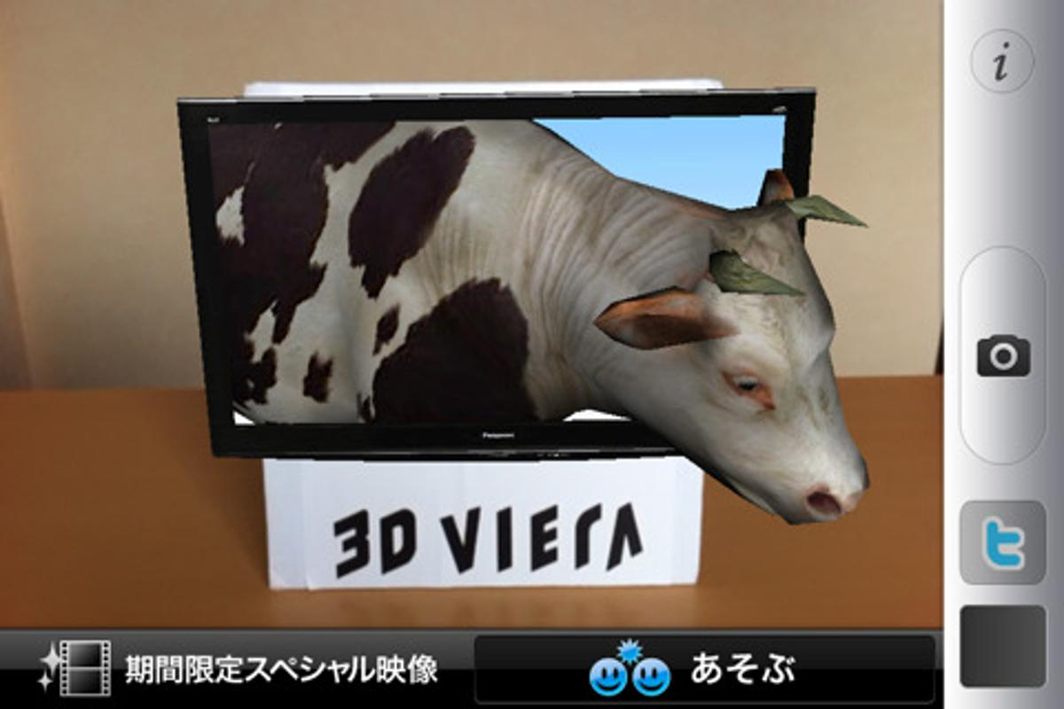 Panasonic's '3D VIERA AR Greeting' iPhone app