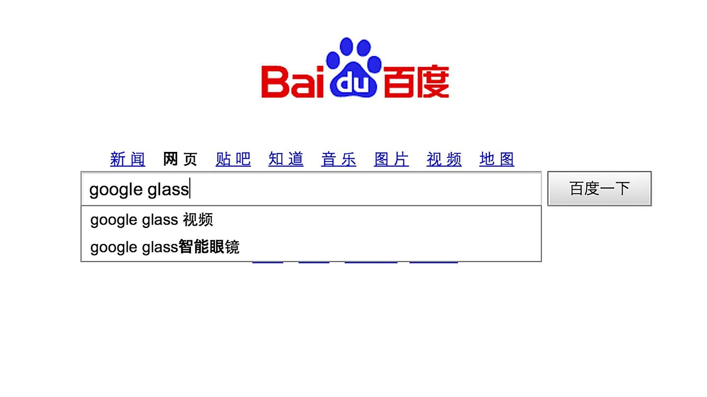 Baidu is currently the fifth most visited website in the world
