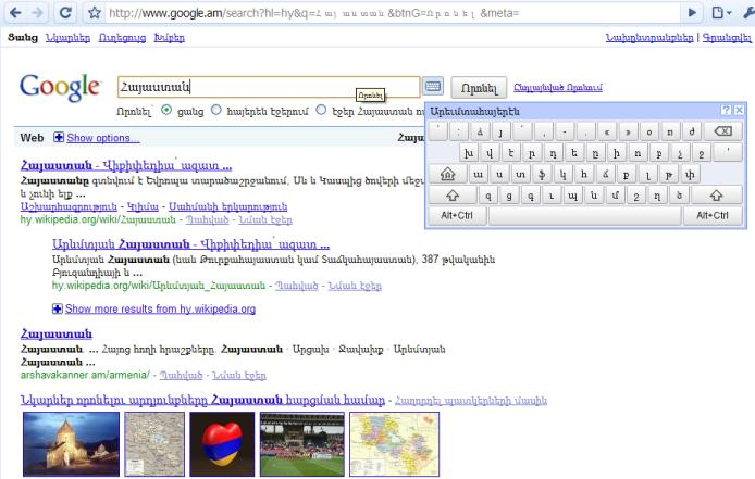 A virtual keyboard on www.google.am to input Armenian text (the query term is [armenia])