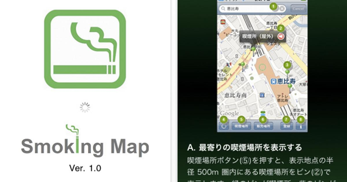 Can't find a smoking area? There's an app for that
