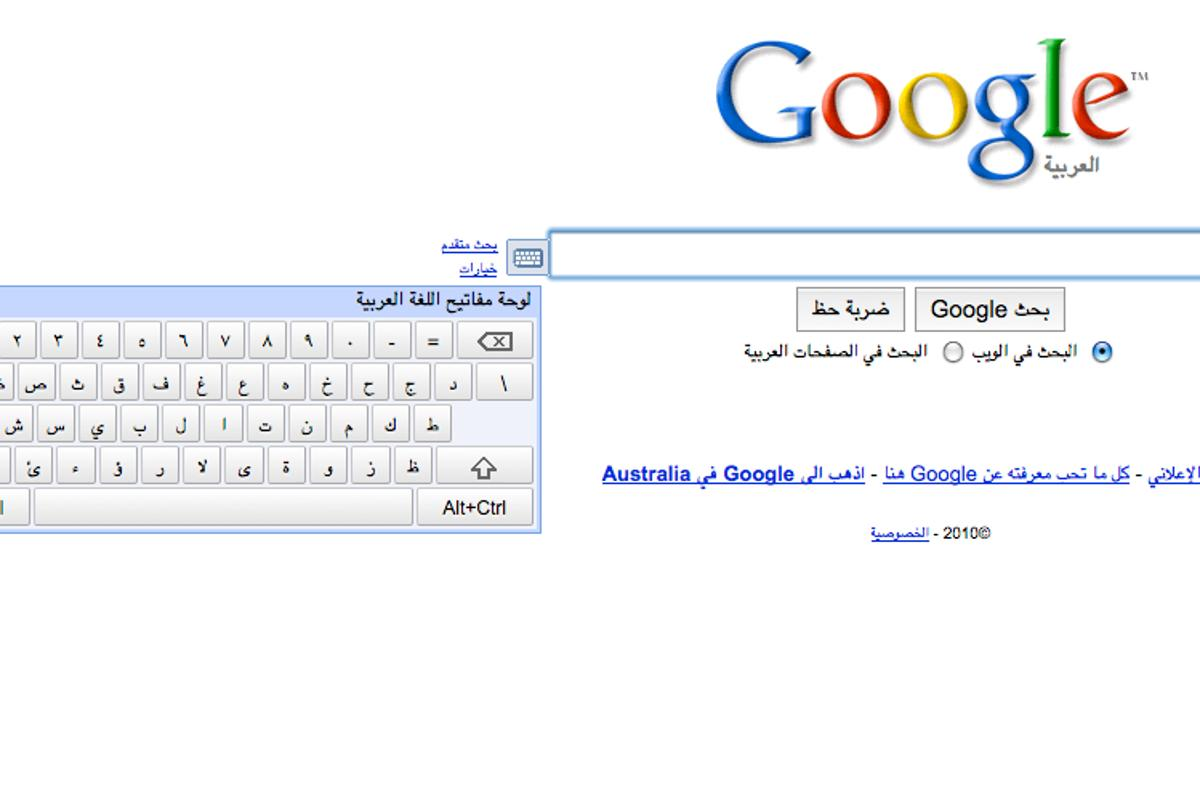 Google integrates multi-language virtual keyboards into search