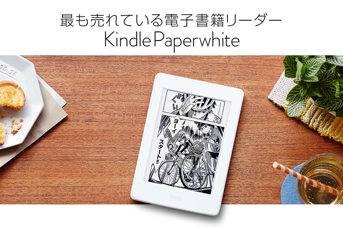The Kindle Paperwhite cartoon model is up for preorder today