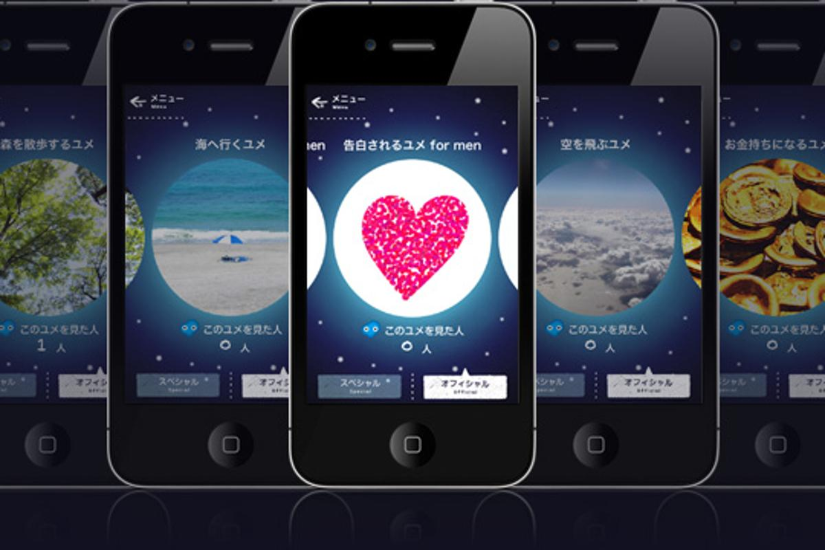 The available dreams in Yumemiru include walking through a forest, visiting the beach, flying, becoming rich, and even romances specified for both men and women